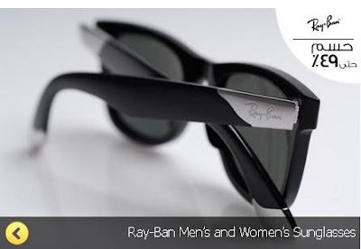نظارات شمس رجالي و حريمي - تخفيضات الماركات