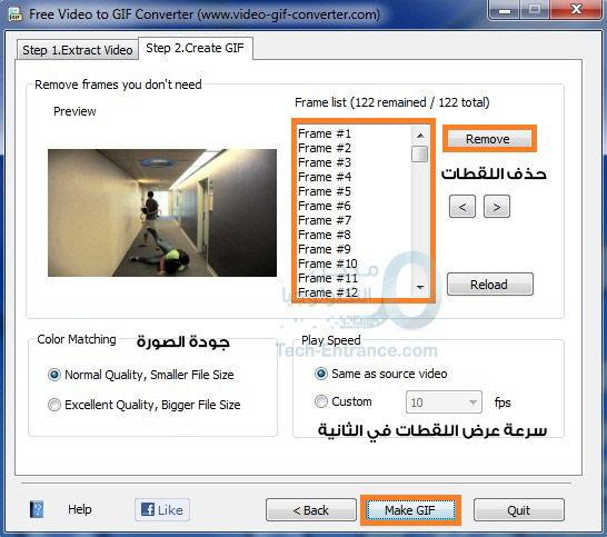 تحويل مقطع فيديو أو جزء منه إلى صورة متحركة Video to GIF Converter