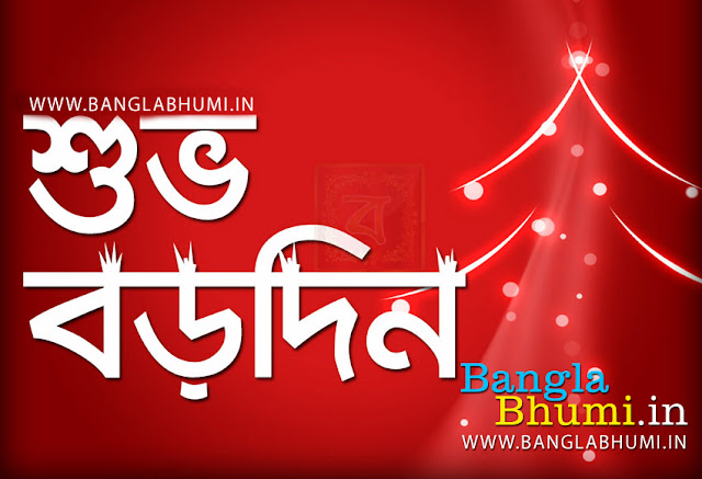 Bengali Christmas Greeting Wallpaper - Subho Borodin 25 December Wishing Bangla Wallpaper