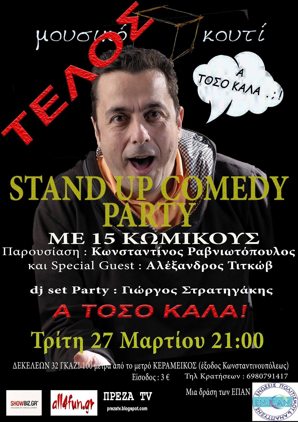 Ο Κωνσταντίνος Ραβνιωτόπουλος και 15 stand up comedians αυτή τη Τρίτη στο Μουσικό Κουτί στο Γκάζι!