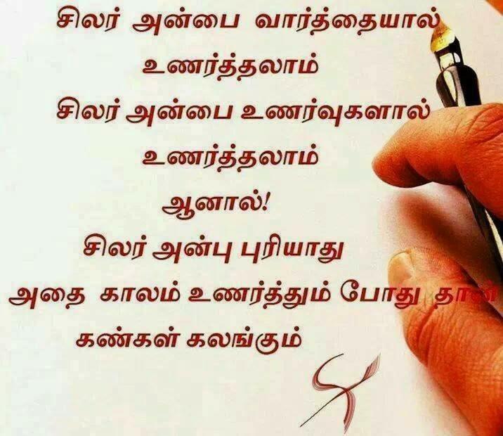 Anbu - Love Tamil Kavithai