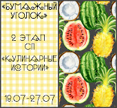 """2 этап СП """"Кулинарные истории"""""""