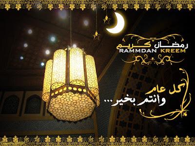 صور رمضان كريم - صور رمضان 2016