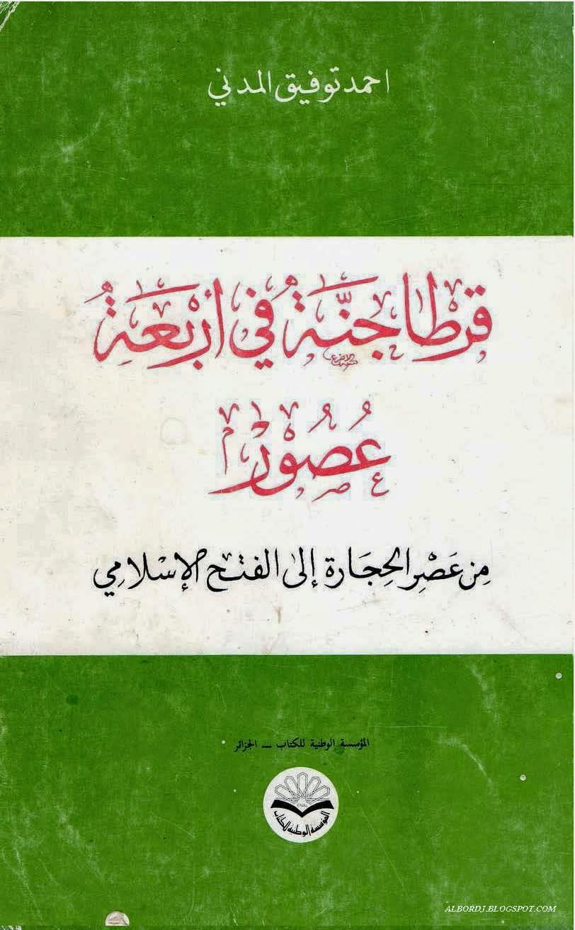 قرطاجنة في أربعة عصور لـ أحمد توفيق المدني