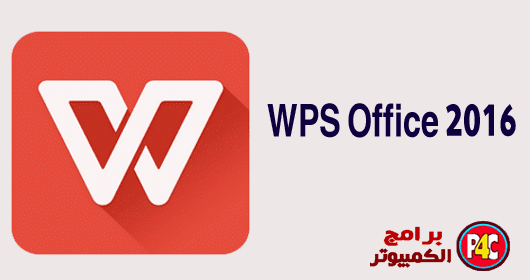 Office 2016 WPS Office 2016.png