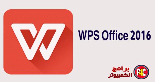 تحميل برنامج عرض تحرير النصوص WPS+Office+2016.png
