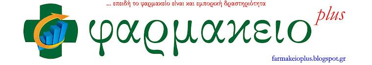 ΦΑΡΜΑΚΕΙΟ plus