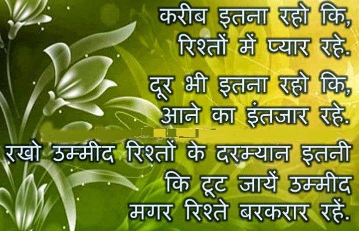 new hindi good thought on life new shayari sms hindi