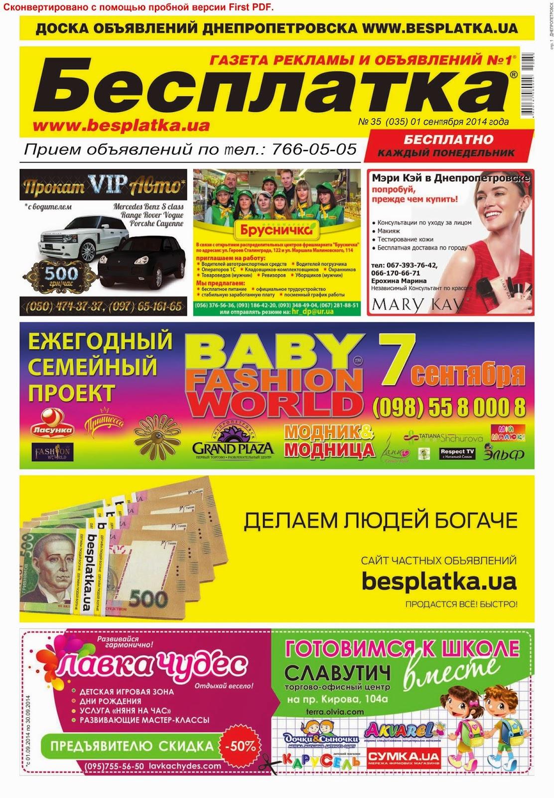 5d738938c716 «Бесплатка»- газета объявлений г.Днепропетровск.