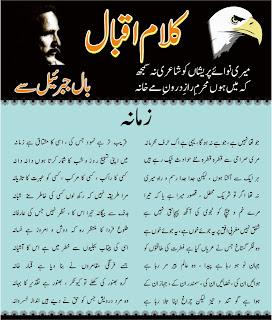 Allama Iqbal Poetry Poems Shayari