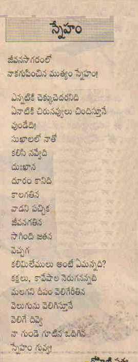 sneham friendship telugu poetry telugu kavitha