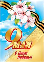 К  9  МАЯ  -  ДНЮ  ПОБЕДЫ