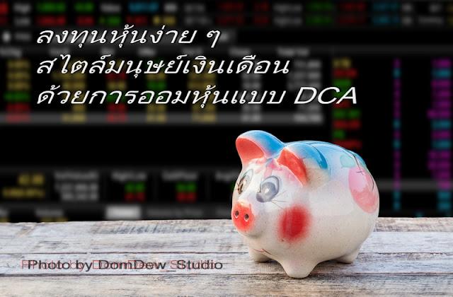 การออมและการลงทุนหุ้นแบบ DCA