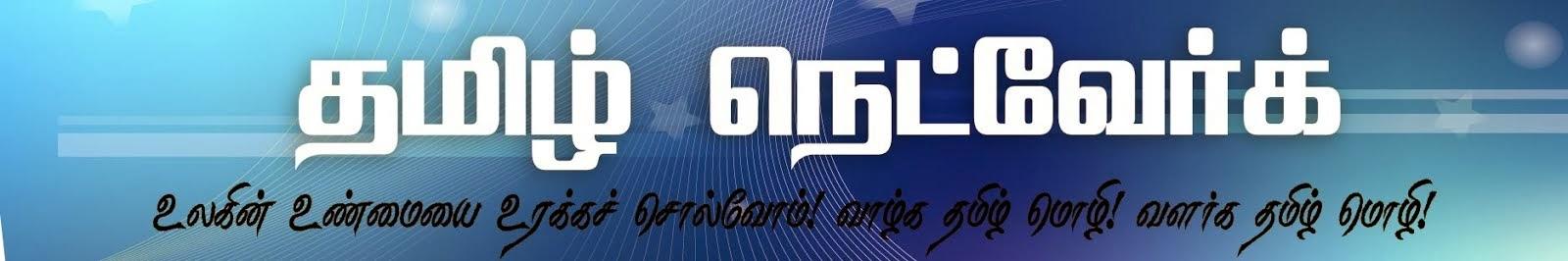 TAMIL NETWORK தமிழ் நெட்வேர்க்