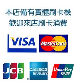 信用卡/銀聯卡