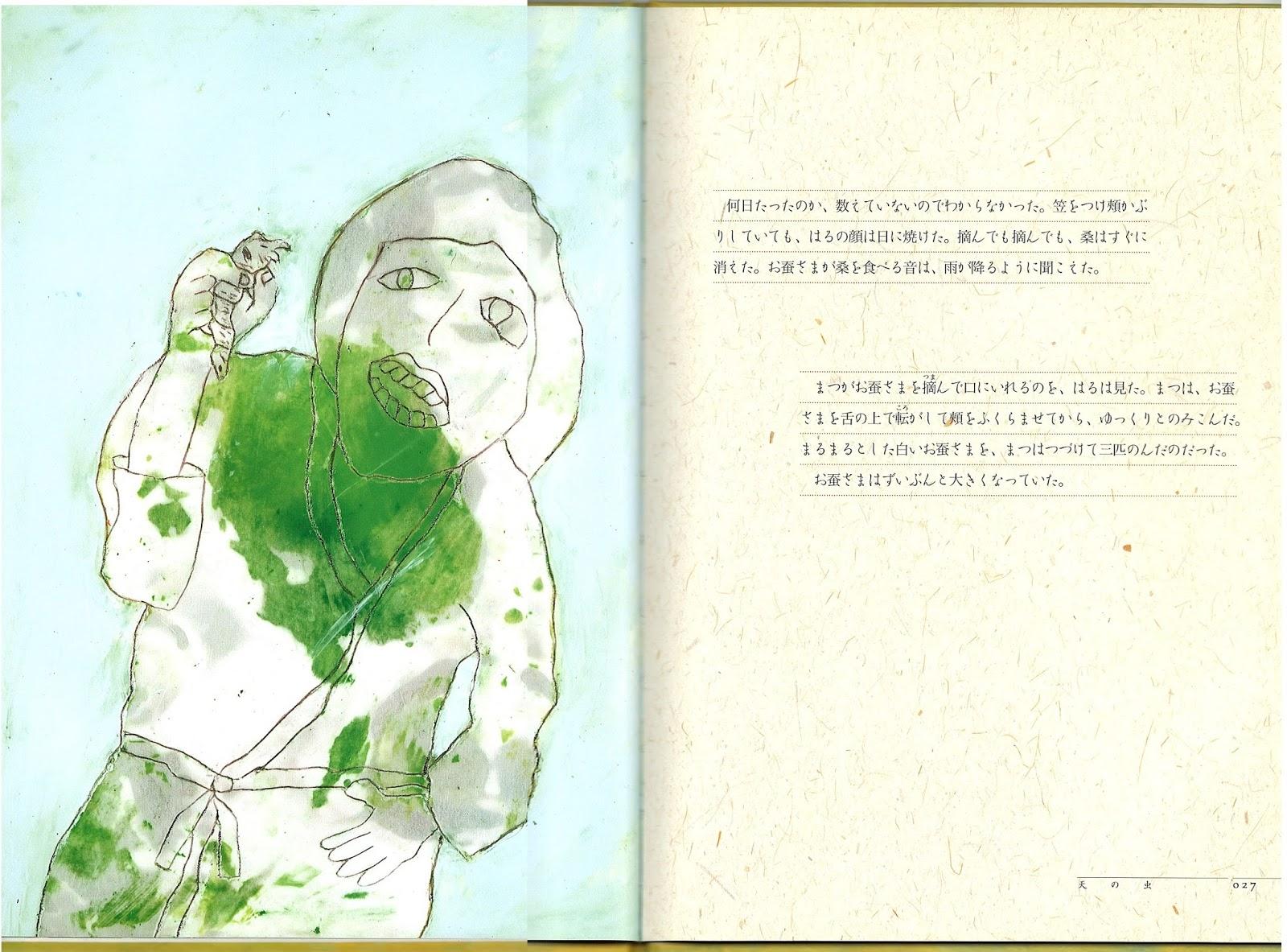 Tomokawa Kazuki* 友川かずき - エリセの目 [Erise No Me]