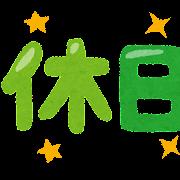 text_kyujitsu.png