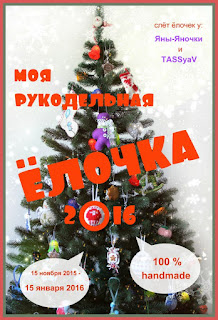 Моя рукодельная елочка 2016 -АНОНС