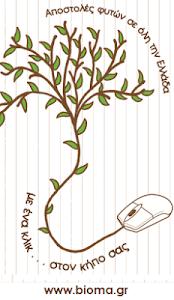 FARM BIOMA E-SHOP - Ηλεκτρονικό κατάστημα για ερασιτέχνες κηπουρούς