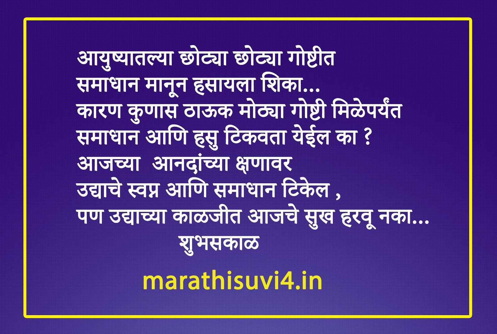 Nice Quotes On Life In Marathi With Images The Galleries Of Hd