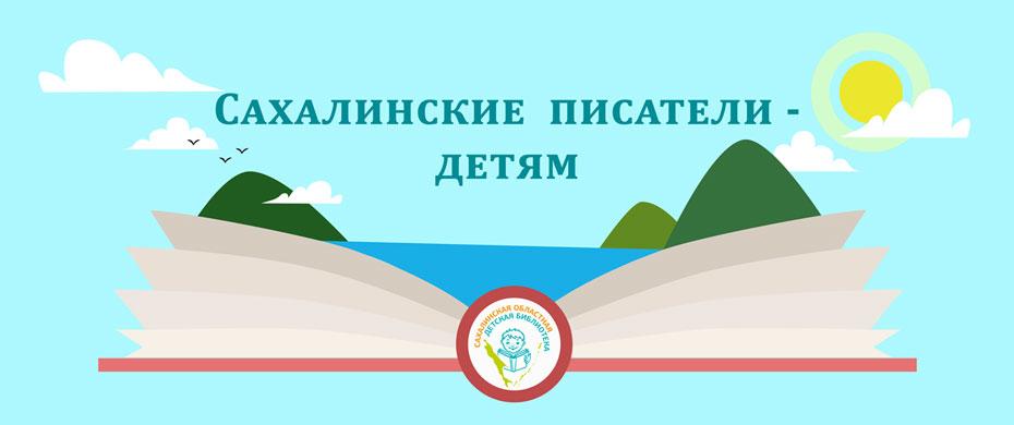 Сахалинские писатели - детям