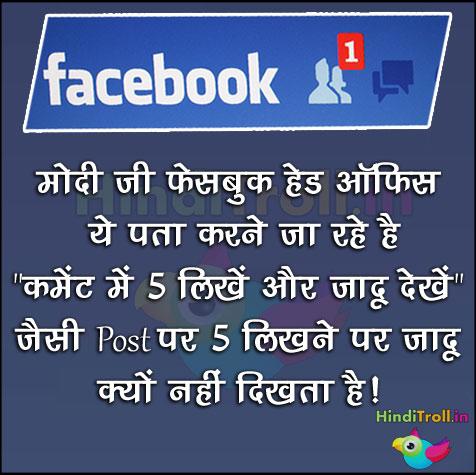 Funny Lines For Facebook Status In Hindi : Modi Insult Funny Picture Narendra Modi Facebook Comment Funny ...