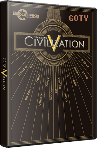Sid Meiers Civilization V Brave New World GOTY PC Repack R.G. Mechanics