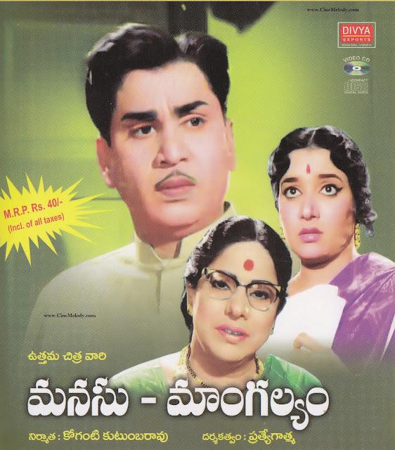 Manasu Mangalyam Telugu Mp3 Songs Free  Download 1971