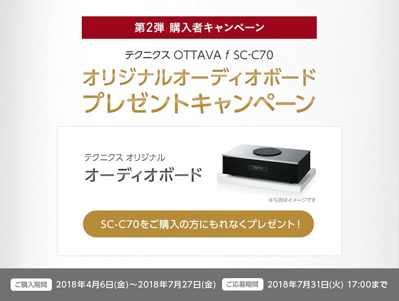 Technics『OTTAVA-f SC-C70』プレゼント・キャンペーン実施中。