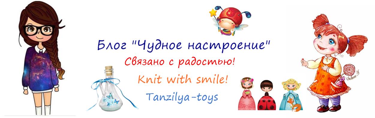 Блог  Чудное   настроение. Tanzilya-toys