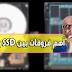 موضوع شامل حول أهم فروقات بين SSD و HDD [الأقراص الصلبة]