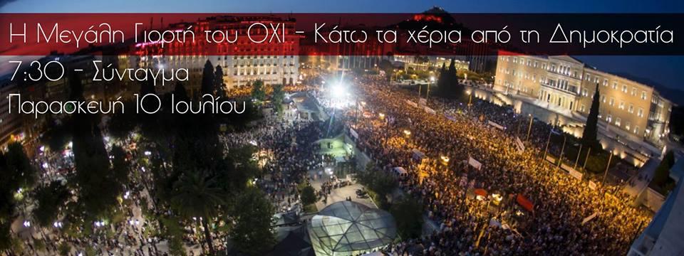 ΟΧΙΗ Μεγάλη Γιορτή του ΟΧΙ - Κάτω τα χέρια από τη Δημοκρατία