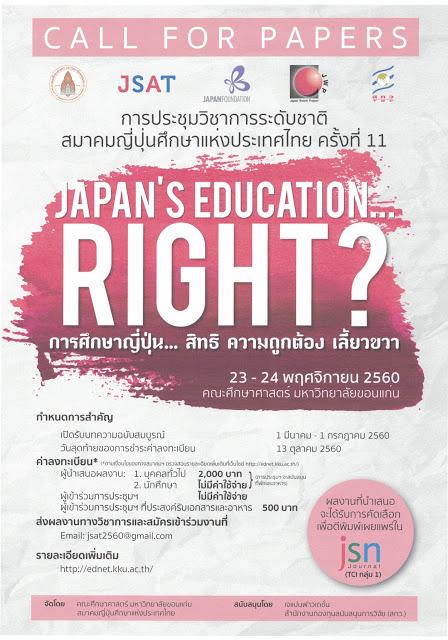 การประชุมวิชาการระดับชาติญี่ปุ่นศึกษาในประเทศไทย ครั้งที่ 11 (JSAT11)/ 第11回タイ全国日本研究学術会議(JSAT11)