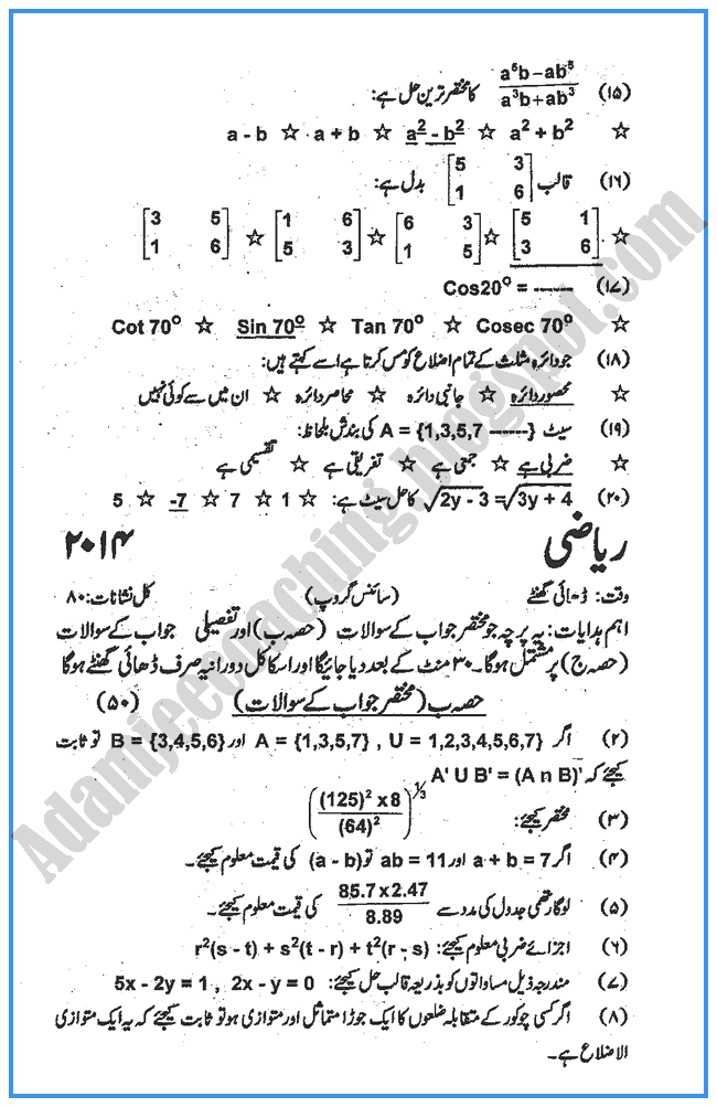 math worksheet : adamjee coaching mathematics urdu 2014  past year paper  matric  : Maths Poem For Class 9th