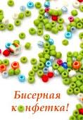 Бисерная конфетка от Рукодельных Равликов!!!
