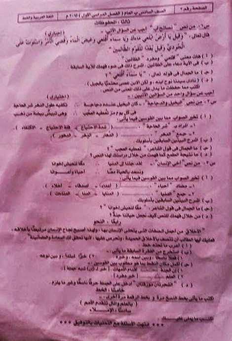 نماذج امتحانات المحافظات الفعلية للصف السادس الإبتدائى 2015 المنهاج المصري 10924694_10205842665