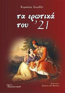 ΤΟ ΒΙΒΛΙΟ ΤΗΣ ΕΒΔΟΜΑΔΑΣ