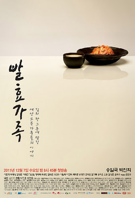 KoreanDramaWiki-Fermentation Family