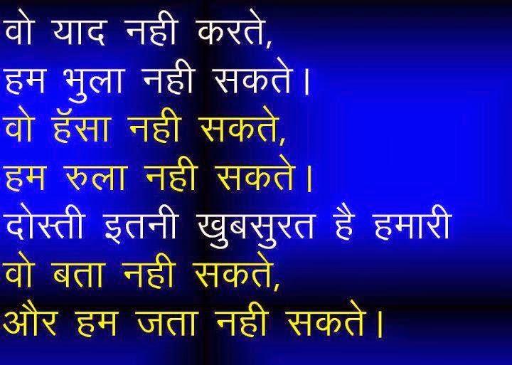 Friendship Sms In Hindi Shayari Hindi Shayari Dosti In English Love Romantic Image SMS Photos Impages Pics Wallpapers