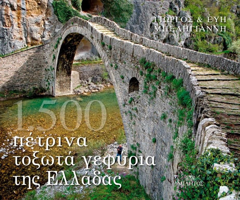1500 Πέτρινα Τοξωτά Γεφύρια απο όλη την Ελλάδα.