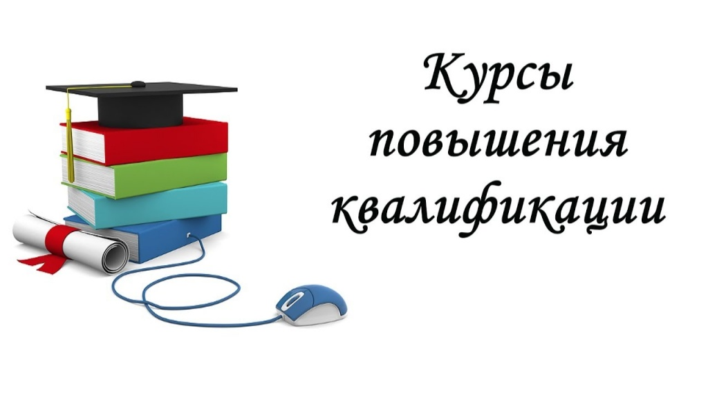 Дистанционные курсы для школьных библиотекарей