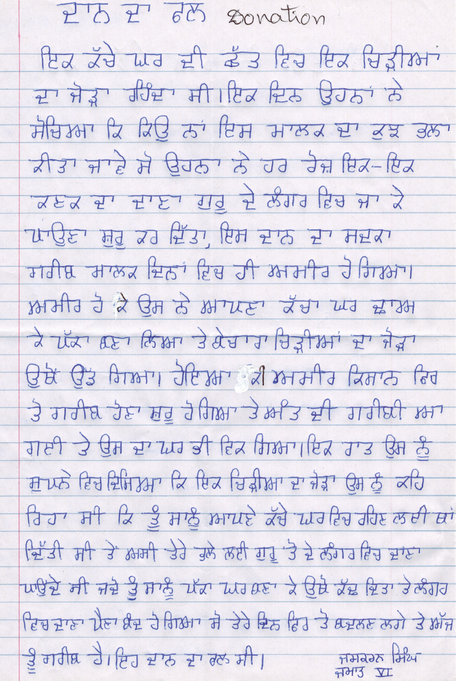 essay writing in punjabi A thousand splendid suns themes essay michael quick tip if your writing a essay and it's not long enough use the courier new font how to write case study essay.