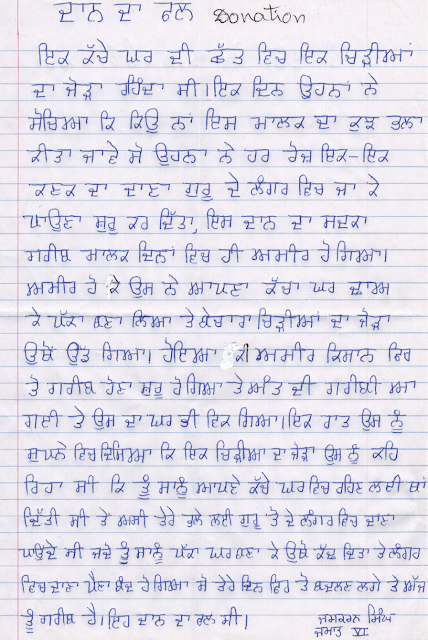essay on mother in punjabi language songs
