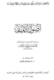 أصول الإيمان - محمد بن عبد الوهاب