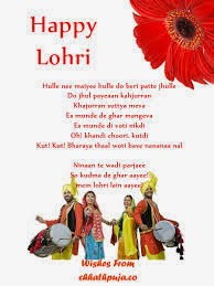 Happy Lohri Invitation Cards In Punjabi And Hindi For Facebook