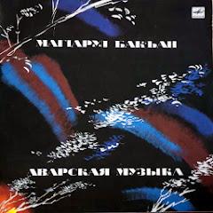 МагIарул бакъан-Avar (Ma'arulal) Music (1989)