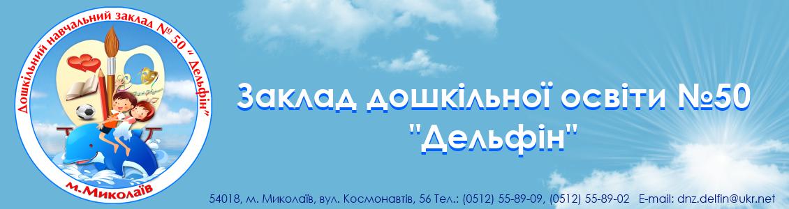 """Заклад  дошкільної освіти   № 50 """"Дельфін"""""""