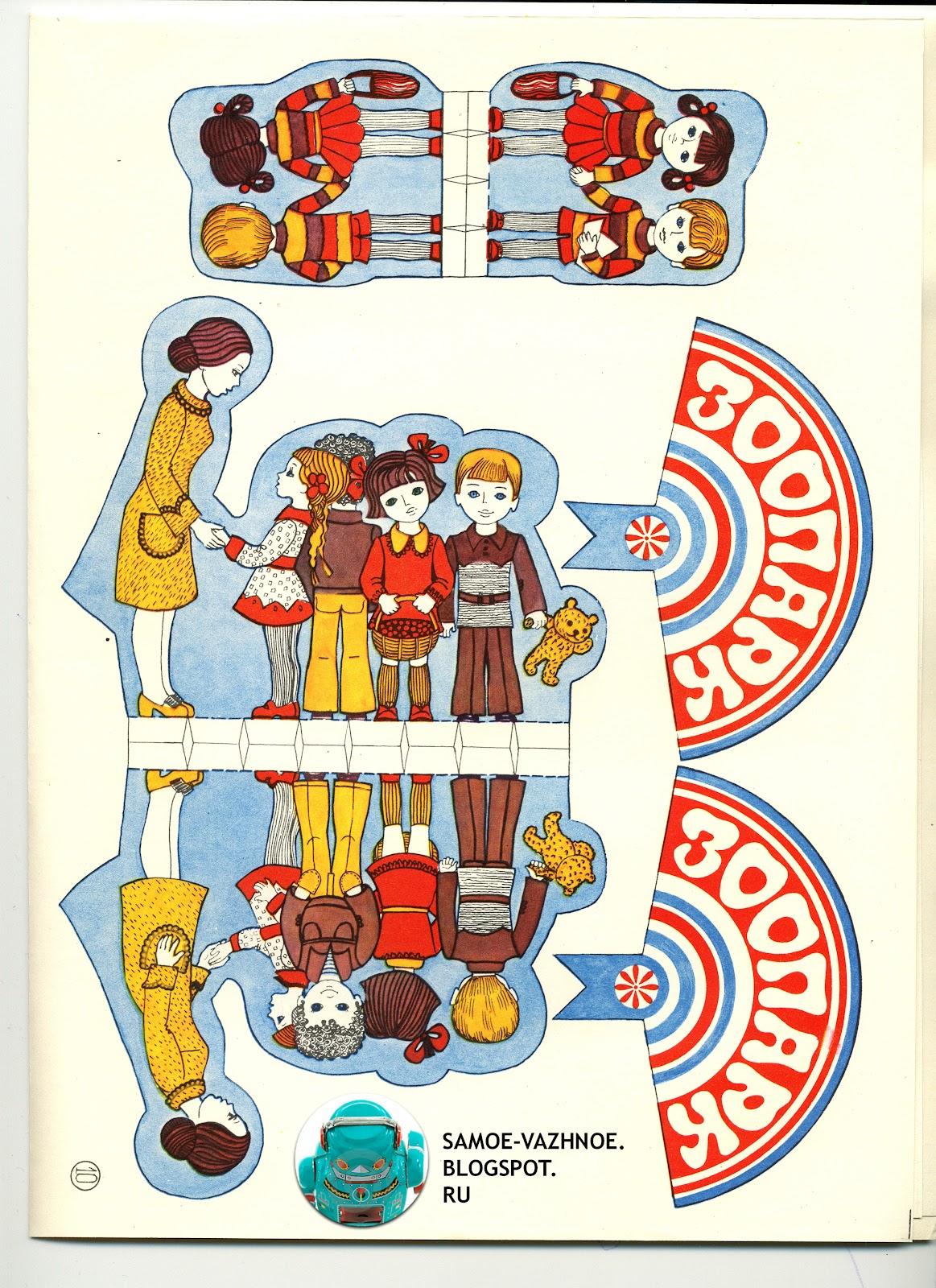 Советские игрушки из бумаги картона СССР