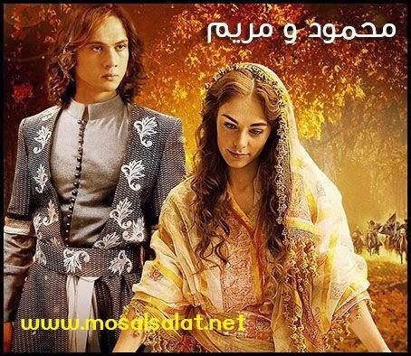 مسلسل محمود ومريم مدبلج الحلقة 3 mahmoud wa mariam