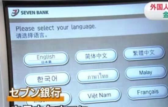 Bahasa Melayu di Mesin ATM Jepun